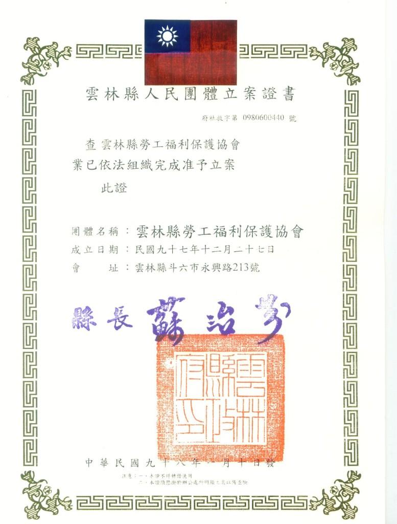 雲林縣勞工福利保護協會--立案證書
