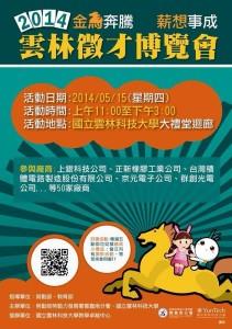 雲林就業博覽會--103.05.15