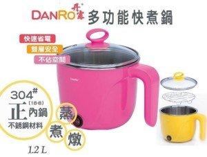 105-2 DANRO丹露多功能快煮鍋