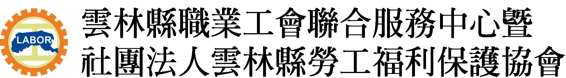 雲林縣職業工會聯合服務中心暨社團法人雲林縣勞工福利保護協會 Logo